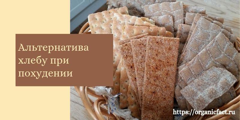 Чем можно заменить бездрожжевой хлеб при похудении