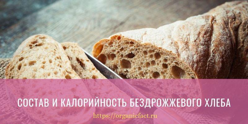 Химический состав и общая польза бездрожжевого хлеба