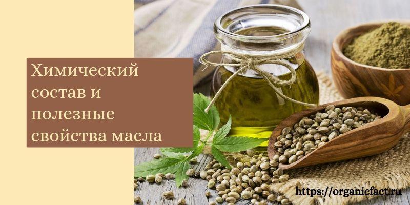 Химический состав и полезные свойства конопляного масла