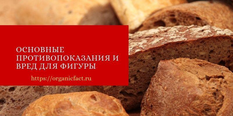 Как бездрожжевой хлеб может навредить фигуре