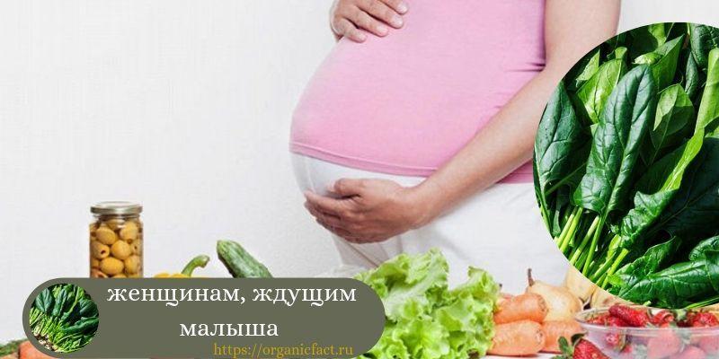 шпинат для беременных женщин