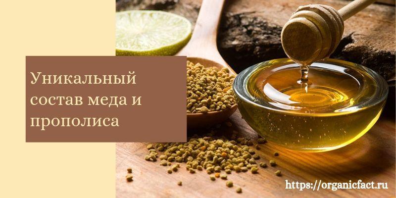 Уникальный состав меда с прополисом