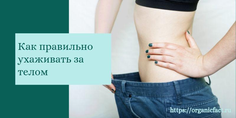 Как правильно ухаживать за телом