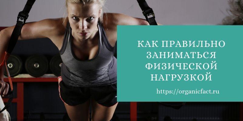 Как правильно заниматься физической нагрузкой