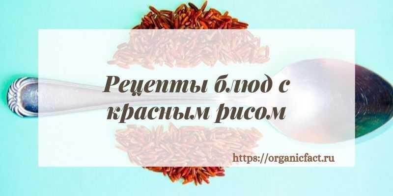 Рецепты блюд с красным рисом