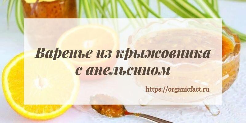 Варенье с апельсином