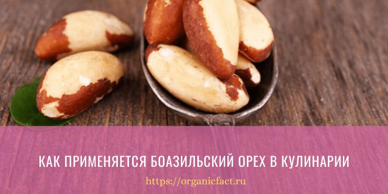 Как применяется бразильский орех в кулинарии