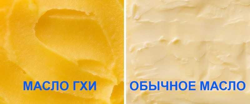 Чем отличается топлёное сливочное масло от масла гхи