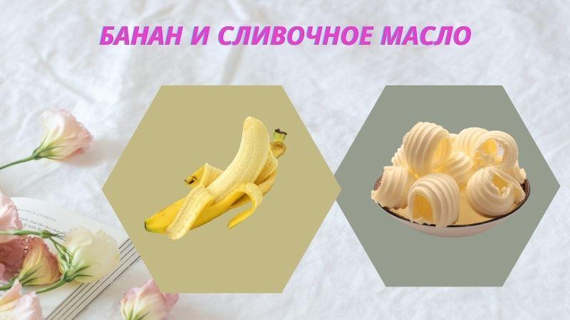 маски от морщин вокруг глаз с бананом и сливочным маслом