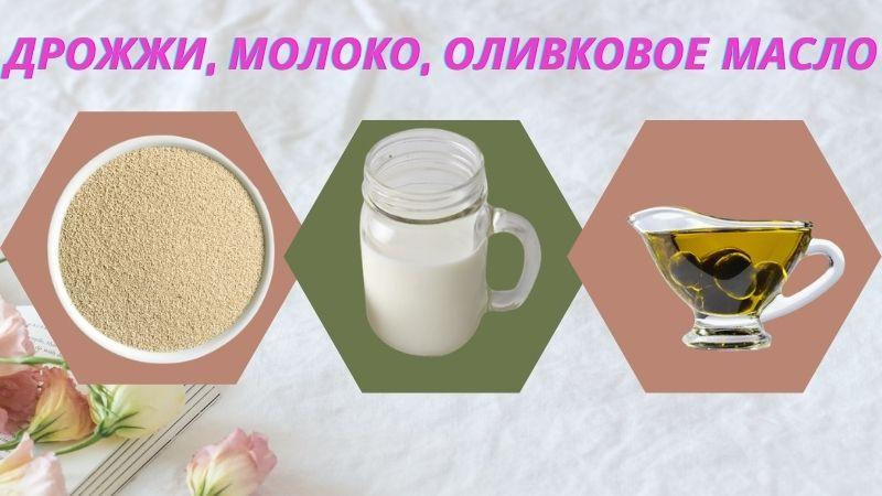 Маска вокруг глаз с дрожжами, молоком и оливковым маслом