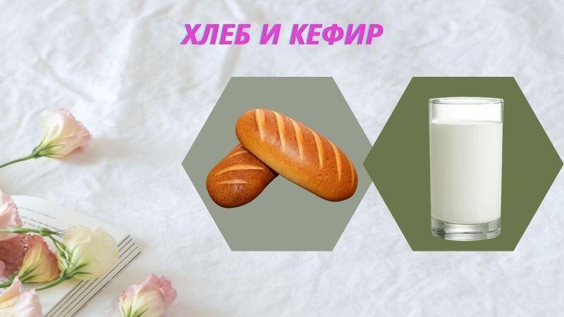 Маска вокруг глаз с хлебом и кефиром
