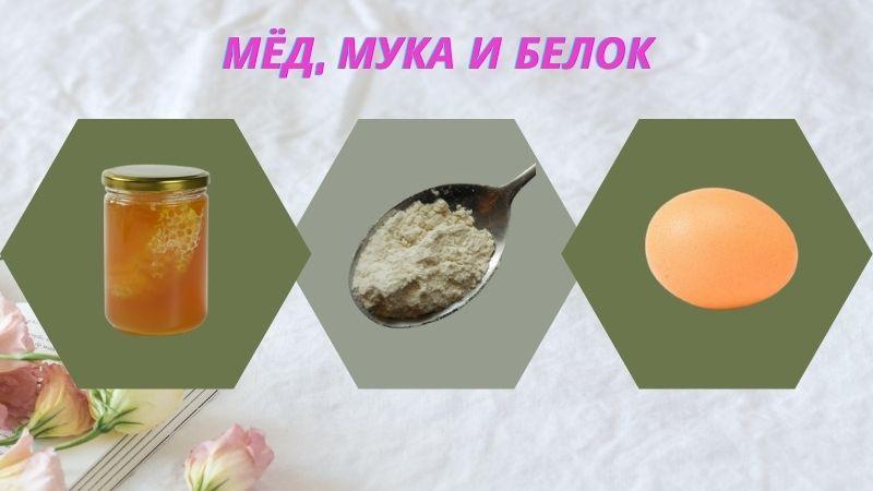 Маска вокруг глаз с мёдом, мукой и белком