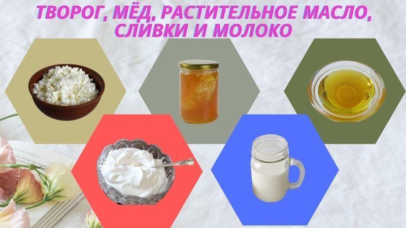 Маска вокруг глаз с творогом, мёдом, растительным маслом, сливками и молоком