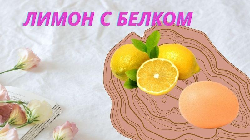 маска вокруг с белком и соком лимона